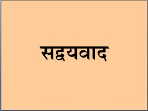 Read more about the article सद्वयवाद (Dualism)