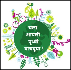 Read more about the article जागतिक तापमानवाढ : उपाय (Global Warming : Solutions)