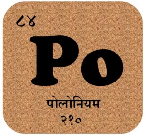 पोलोनियम (Polonium)