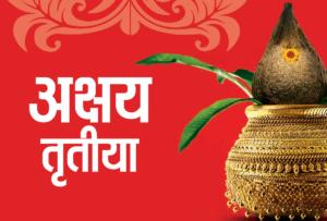 अक्षय्य तृतीया (Akshay Tritiya)