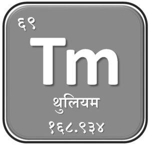 थुलियम (Thulium)