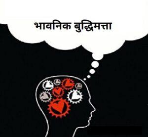 भावनिक बुद्धिमत्ता (Emotional Intelligence)