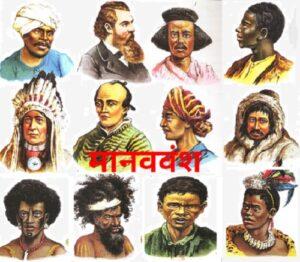 मानववंश (Human Race)