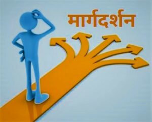 Read more about the article मार्गदर्शन (Guidance)