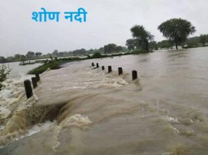 Read more about the article शोण नदी (Son River)