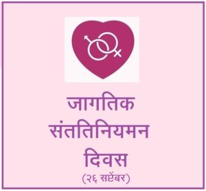 Read more about the article जागतिक संततिनियमन दिवस (World Contraception Day)