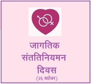 जागतिक संततिनियमन दिवस (World Contraception Day)