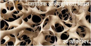Read more about the article जागतिक अस्थिसुषिरता दिवस (World Osteoporosis Day)