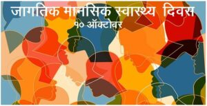 Read more about the article जागतिक मानसिक स्वास्थ्य दिवस (World Mental Health Day)