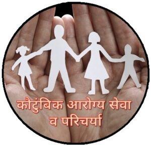 कौटुंबिक आरोग्य सेवा व परिचर्या (Family Health care & nursing)