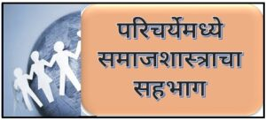 Read more about the article परिचर्येमध्ये समाजशास्त्राचा सहभाग (Participation of Sociology in Nursing)
