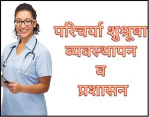 परिचर्या शुश्रूषा व्यवस्थापन व प्रशासन(Nursing Management & amp; Administration)