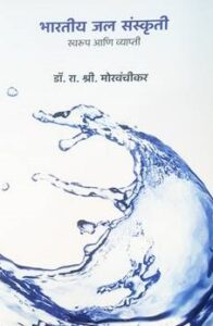 Read more about the article रा. श्री. मोरवंचीकर (R. S. Morvanchikar)