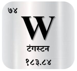 Read more about the article टंगस्टन (Tungsten)