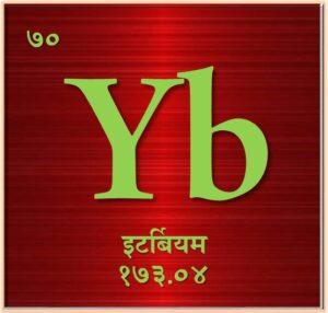 इटर्बियम (Ytterbium)