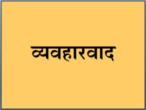 Read more about the article व्यवहारवाद (Commonsense Philosophy)