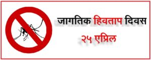 Read more about the article जागतिक हिवताप दिवस (World Malaria Day)