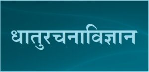 Read more about the article धातुरचनाविज्ञान (Structural Metallurgy)