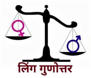 लिंग गुणोत्तर (Sex Ratio)