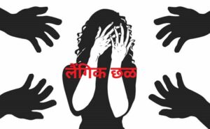 Read more about the article लैंगिक छळ (Sexual Harassment)