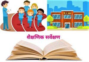 शैक्षणिक सर्वेक्षण (Educational Survey)
