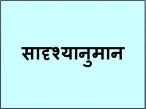 Read more about the article सादृश्यानुमान (Analogy)