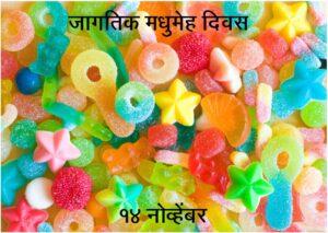 जागतिक मधुमेह दिवस  (World Diabetes Day)