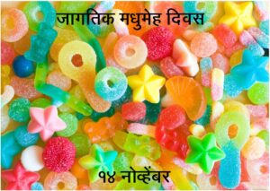 Read more about the article जागतिक मधुमेह दिवस  (World Diabetes Day)