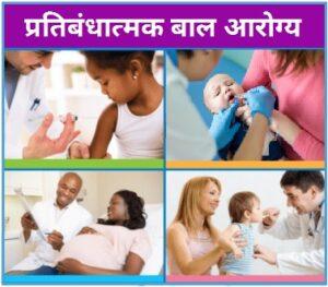 प्रतिबंधात्मक बाल आरोग्य सेवा (Preventive child health care)