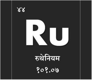 रुथेनियम (Ruthenium)