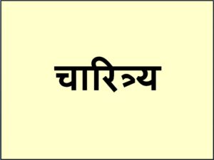 Read more about the article चारित्र्य (Character)