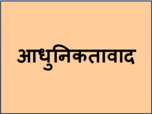 Read more about the article आधुनिकतावाद (Modernism)