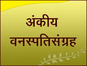 Read more about the article अंकीय वनस्पतिसंग्रह (Digital Herbarium)