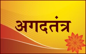 Read more about the article अगदतंत्र / विषतंत्र (Toxicology & forensic medicine)