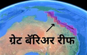 Read more about the article ग्रेट बॅरिअर रीफ (Great Barrier Reef)