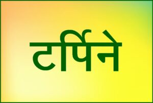 Read more about the article टर्पिने (Terpenes)