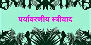 Read more about the article पर्यावरणीय स्त्रीवाद (Ecofeminism)