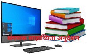 संगणक साहाय्यित अनुदेशन (Computer Assisted Instruction)
