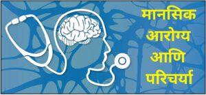 मानसिक आरोग्य व परिचर्या (Mental Health and Nursing)