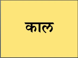 Read more about the article काल (Time)