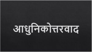 Read more about the article आधुनिकोत्तरवाद (Postmodernism)