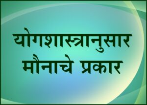 Read more about the article योगशास्त्रानुसार मौनाचे प्रकार