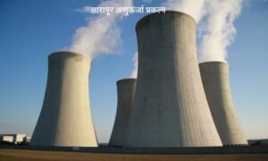 तारापूर अणुऊर्जा प्रकल्प (Tarapur Atomic Power Station, TAPS)