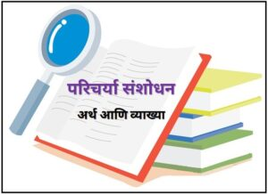 Read more about the article परिचर्या संशोधन : अर्थ वव्याख्या (Nursing Research : Meaning and Definitions)