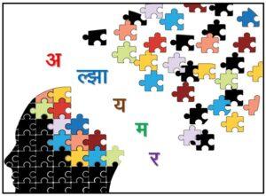 अल्झायमर आजार (Alzheimer's disease)