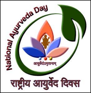 राष्ट्रीय आयुर्वेद दिवस (National Ayurveda Day)