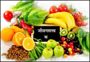 जीवनसत्त्व क (Vitamin C)