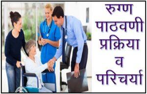 रुग्ण पाठवणी प्रक्रिया व परिचर्या (Patient Discharge Process and Nursing)