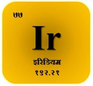 इरिडियम (Iridium)