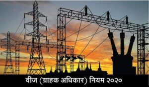 वीज (ग्राहक अधिकार) नियम २०२० [The Electricity (Rights of Consumers) Rules, 2020]